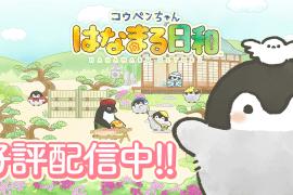 スマホ向けゲームアプリ「コウペンちゃん はなまる日和」に関するプレスリリースを配信しました