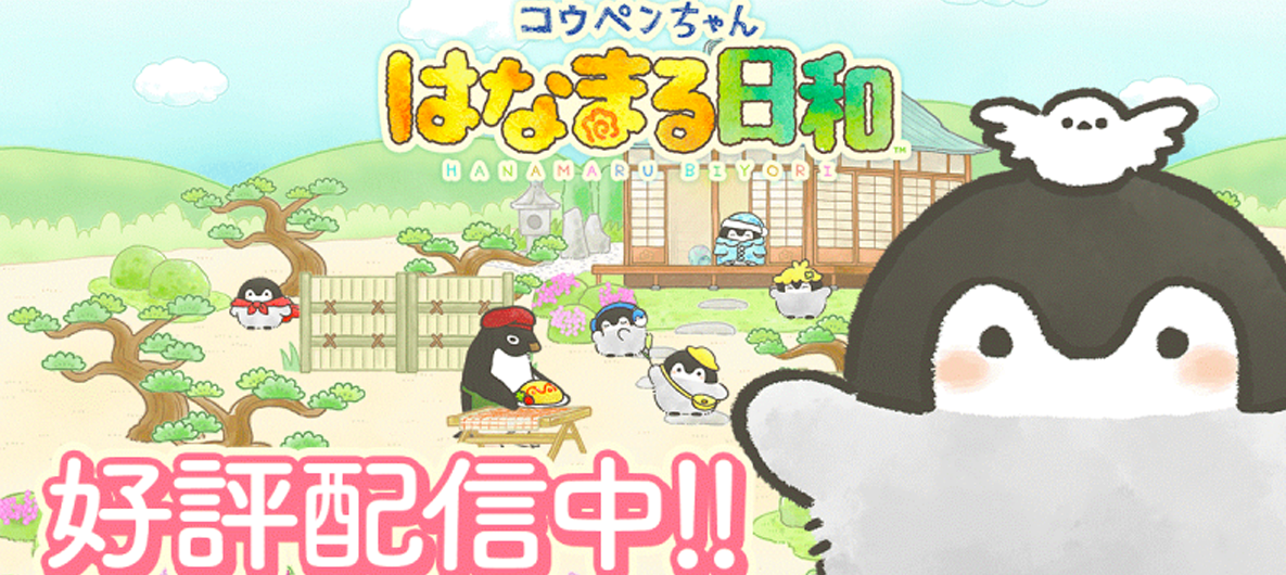 スマホ向けゲームアプリ「コウペンちゃん はなまる日和」配信開始