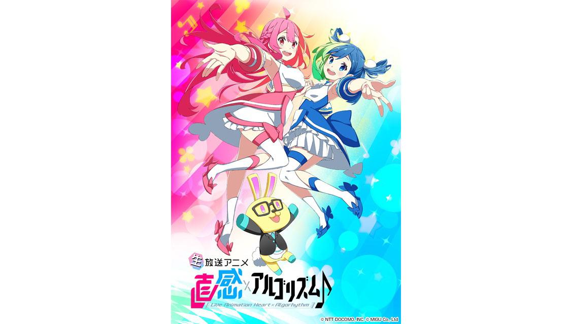直感×アルゴリズム♪ 2nd Season